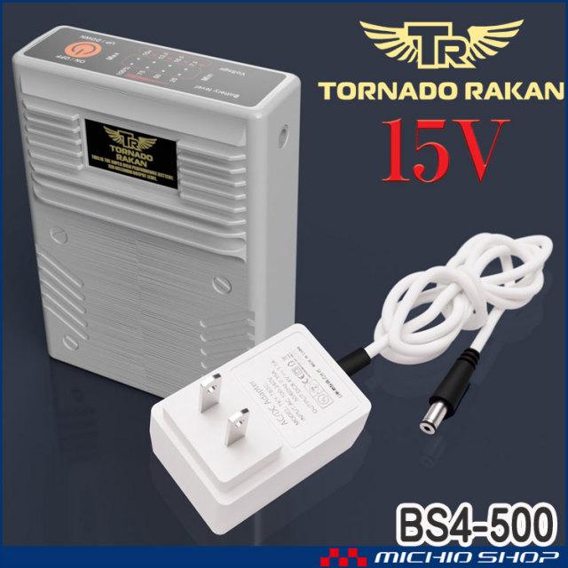 空調服 トルネードラカン専用リチウムポリマー新型15Vバッテリーセット BS4-500 TORNADO RAKAN 2021年新型デバイス