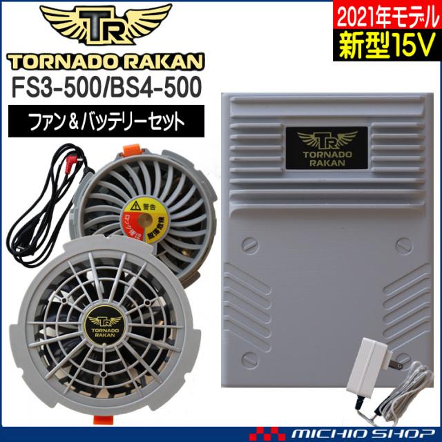 [即納]空調服 TORNADO RAKAN トルネードラカン 竜巻旋風ファン+リチウムポリマー新型15Vバッテリーセット FS3-500+BS4-500 2021年新型デバイス