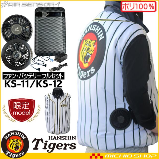 [数量限定]空調服 阪神タイガース 空調服ベスト 縦縞 白黒 TV-A+クロダルマ エアーセンサー1 バッテリーファンセット KS-10
