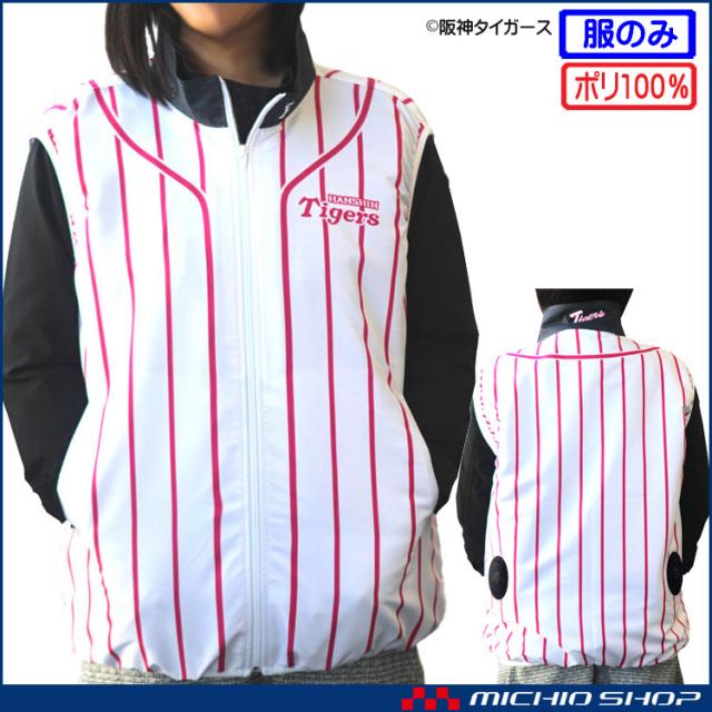 [数量限定]空調服 阪神タイガース 空調服ベスト(ファンなし)  縦縞 ピンク TV-B