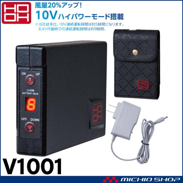 [即納]空調服 快適ウェア 村上被服 バッテリーセット(バッテリー・充電器・ケース)  V1001 2020年新型デバイス