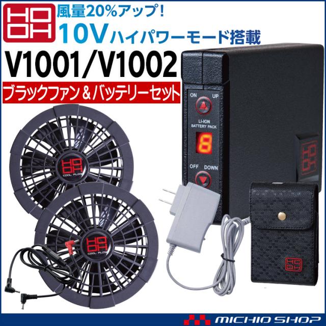 [即納][2020年新型デバイス]空調服 HOOH 快適ウェア 村上被服 黒ファン+新型10Vバッテリー V1001+V1002