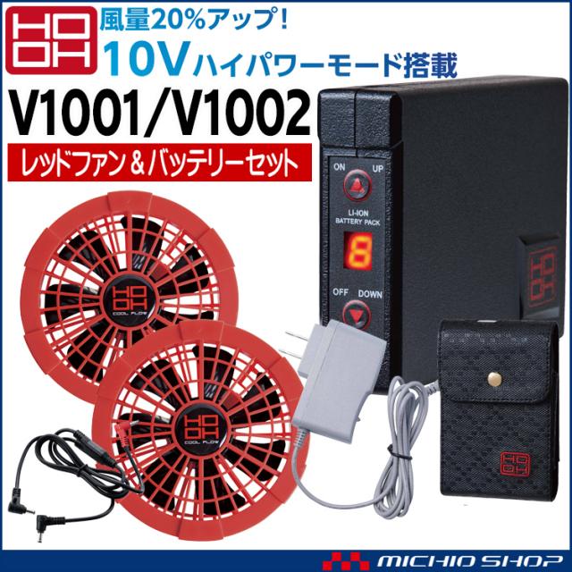 [即納][2020年新型デバイス]空調服 HOOH 快適ウェア 村上被服 赤ファン+新型10Vバッテリー V1001+V1002