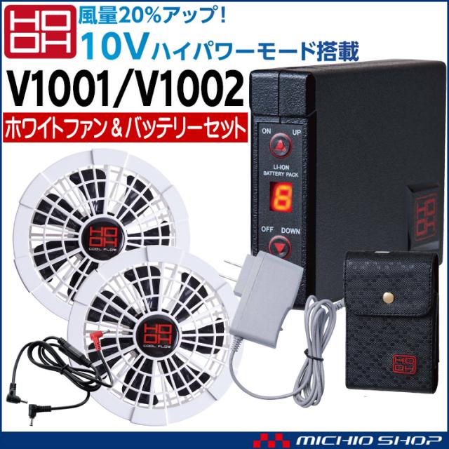 [即納][2020年新型デバイス]空調服 HOOH 快適ウェア 村上被服 白ファン+新型10Vバッテリー V1001+V1002