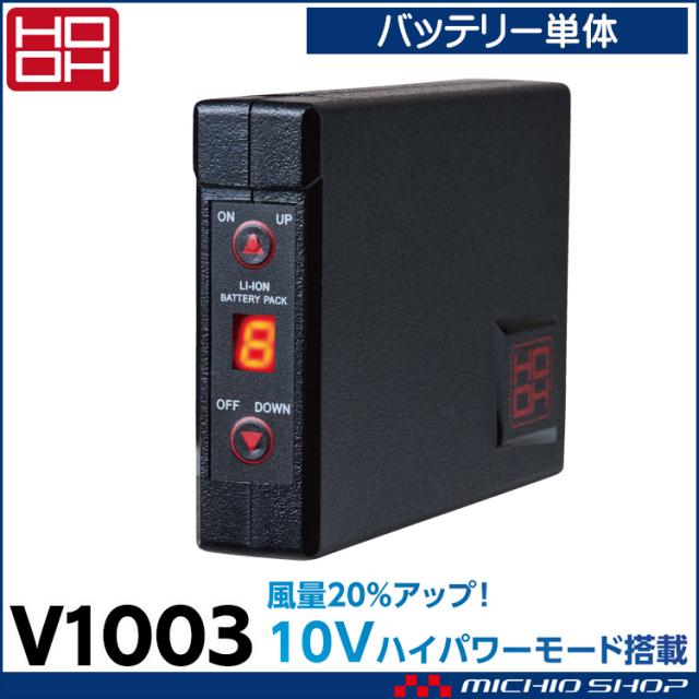 [在庫限り]空調服 快適ウェア 村上被服 10Vバッテリー単体 V1003