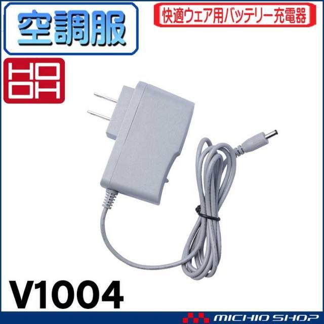 空調服 快適ウェア 村上被服 快適ウェア V1003バッテリー専用充電器 V1004 2020年新型