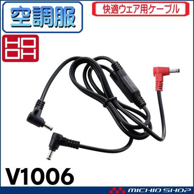 空調服 鳳凰 村上被服 快適ウェアV10シリーズ専用ケーブル V1006(M~4Lサイズ対応) 2020年新型