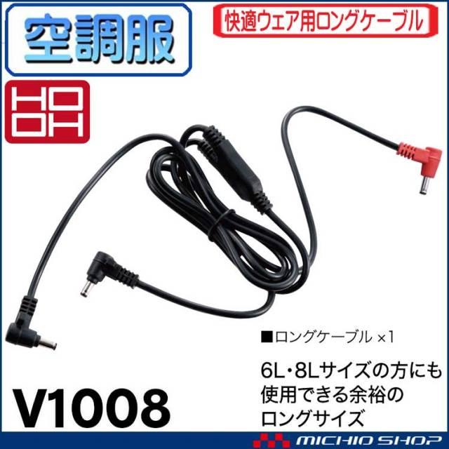 空調服 鳳凰 村上被服 快適ウェアV10シリーズ専用ロングケーブル V1008(6L・8Lサイズ対応) 2020年新型