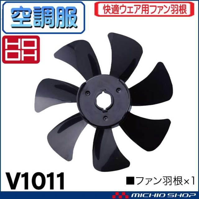 空調服 快適ウェア 鳳凰 村上被服 快適ウェアV1002専用ファン羽根 V1011 2020年新型デバイス