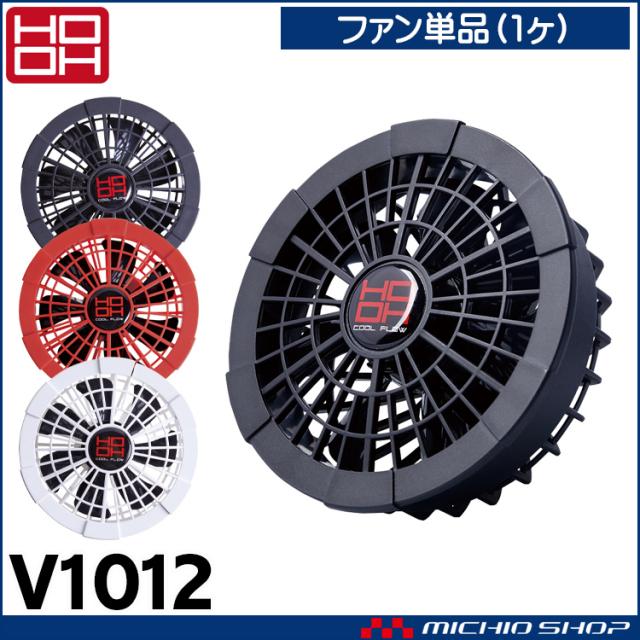 [在庫限り]空調服 快適ウェア 村上被服 クールファン(単品) V1012