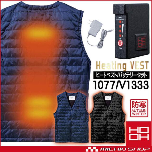 防寒服 HOOH インナーヒートベスト 軽防寒ベスト・小型バッテリーセット 1077+V1333 村上被服 サイズ4L・5L