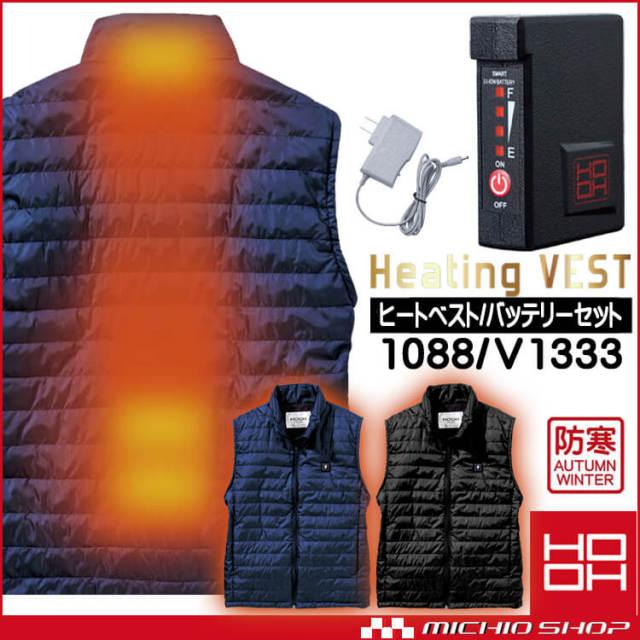 防寒服 HOOH ヒートベスト 立衿 軽防寒ベスト・小型バッテリーセット 1088+V1333 村上被服 サイズS~3L