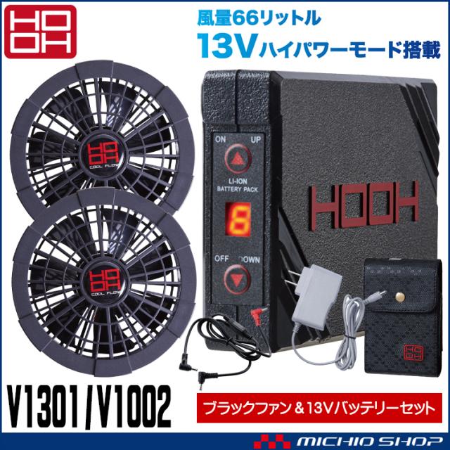 [即納][在庫限り]空調服 HOOH 快適ウェア 村上被服 黒ファン+13Vバッテリー V1301+V1002