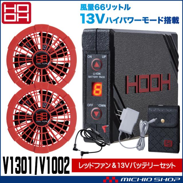 [即納][在庫限り]空調服 HOOH 快適ウェア 村上被服 赤ファン+13Vバッテリー V1301+V1002