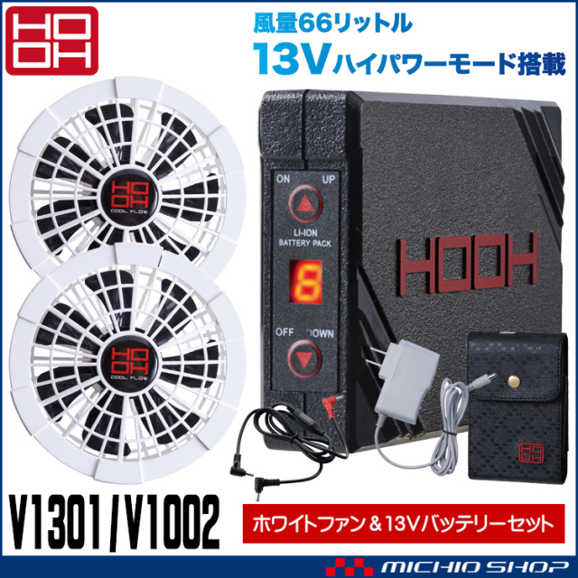 [即納][在庫限り]空調服 HOOH 快適ウェア 村上被服 白ファン+13Vバッテリー V1301+V1002