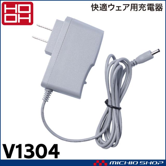 空調服 快適ウェア 村上被服 快適ウェア V1303バッテリー専用充電器 V1304  2021年新型