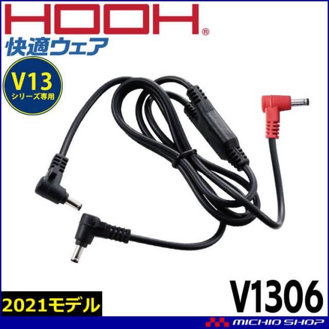 空調服 HOOH 村上被服 快適ウェアV13シリーズ専用ケーブル V1306(M~4Lサイズ対応)   2021年新型
