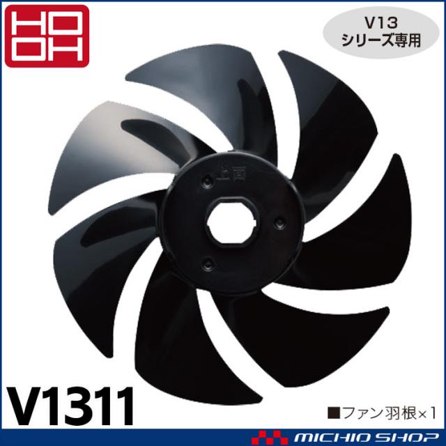 空調服 快適ウェア HOOH 村上被服 快適ウェアV1302専用ファン羽根 V1311  2021年新型