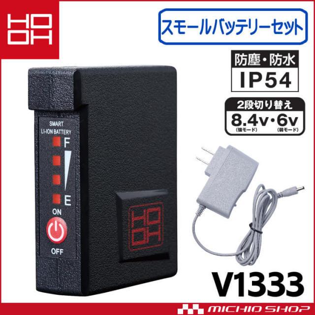 防寒服 ヒートベスト専用 HOOH スモールバッテリーセット(バッテリー・充電器) 小型バッテリー V1333 村上被服