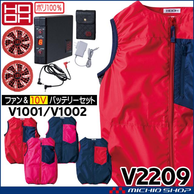 空調服 鳳凰 HOOH 快適ウェア 村上被服 バイカラーファンベスト・赤ファン・バッテリーセット V2209set 2020年新型デバイス