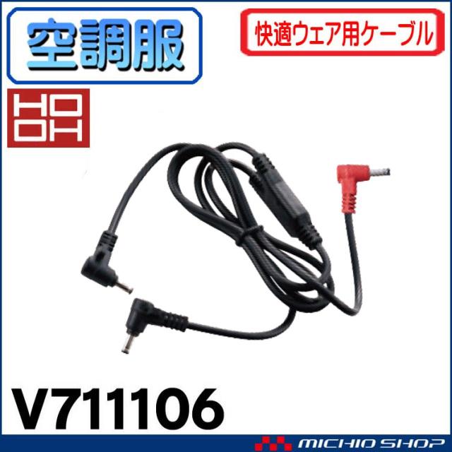 空調服 快適ウェア 鳳凰 村上被服 快適ウェア用専用ケーブル V711106(Mサイズ~4Lサイズ対応)