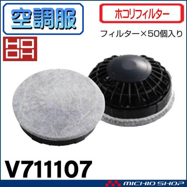 空調服 快適ウェア 鳳凰 村上被服 快適ウェア用ホコリフィルター(フィルター×50個入り) V711107