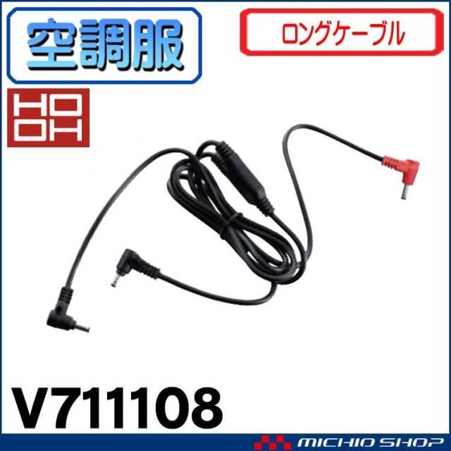 空調服 快適ウェア 鳳凰 村上被服 快適ウェア用専用ロングケーブル V711108(6L・8Lサイズ対応) 作業服