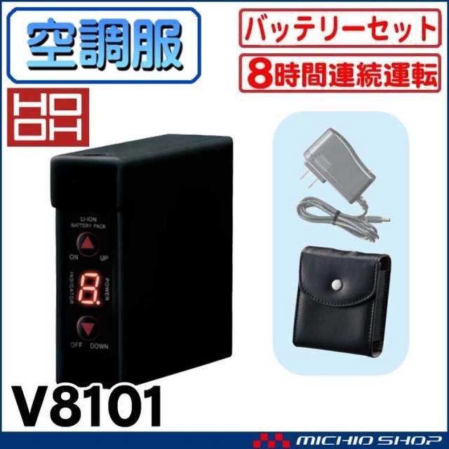 [在庫限り][激安]空調服 快適ウェア 村上被服 バッテリーセット(バッテリー・充電器・ケース)  V8101