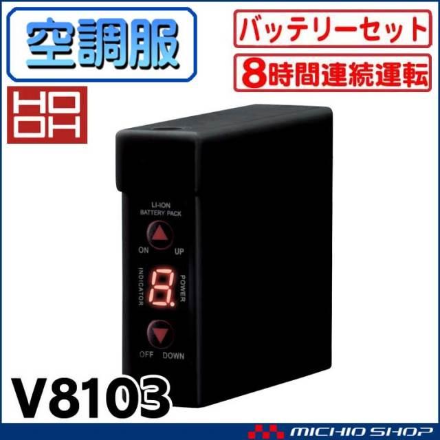 [在庫限り][激安]空調服 快適ウェア 村上被服 バッテリー単体 V8103