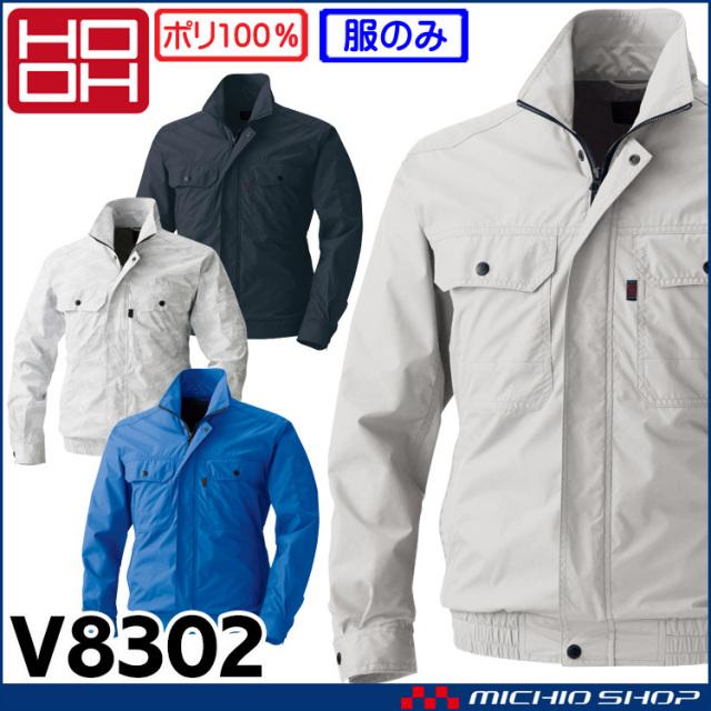 空調服 鳳凰 快適ウェア 村上被服 ブルゾン(ファンなし) V8302