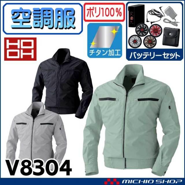 空調服 鳳凰 快適ウェア 村上被服 長袖立ち襟ブルゾンフードジャケット・ファン・バッテリーセットV8304