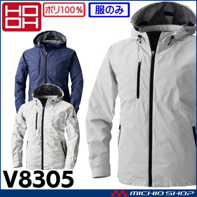 空調服 鳳凰 快適ウェア 村上被服 フードジャケット(ファンなし) V8305