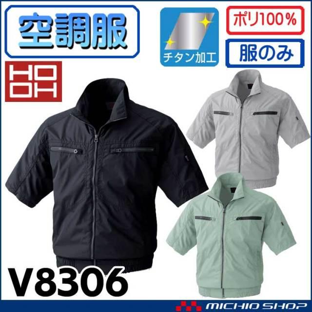 空調服 鳳凰 快適ウェア 村上被服 半袖立ち襟ブルゾン(ファンなし) V8306