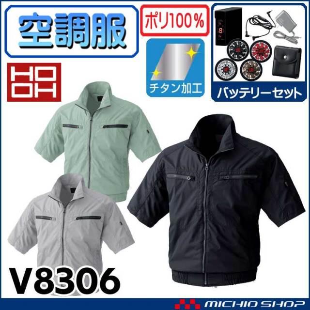 空調服 鳳凰 快適ウェア 村上被服 半袖立ち襟ブルゾンフードジャケット・ファン・バッテリーセットV8306