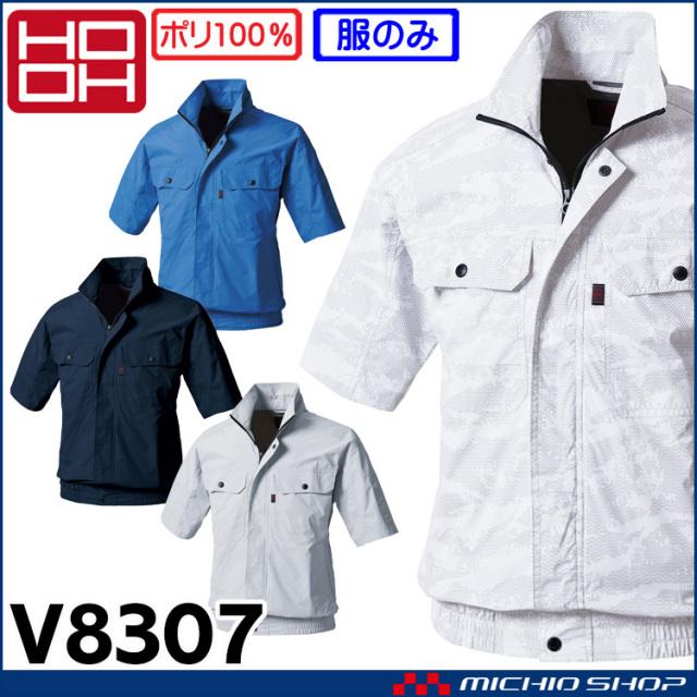 空調服 鳳凰 快適ウェア 村上被服 半袖ブルゾン(ファンなし) V8307 サイズ6L・8L