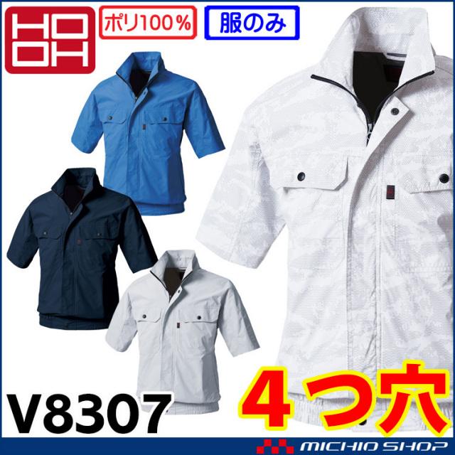 4つ穴空調服 HOOH 快適ウェア 村上被服 半袖ブルゾン(ファンなし) V8307