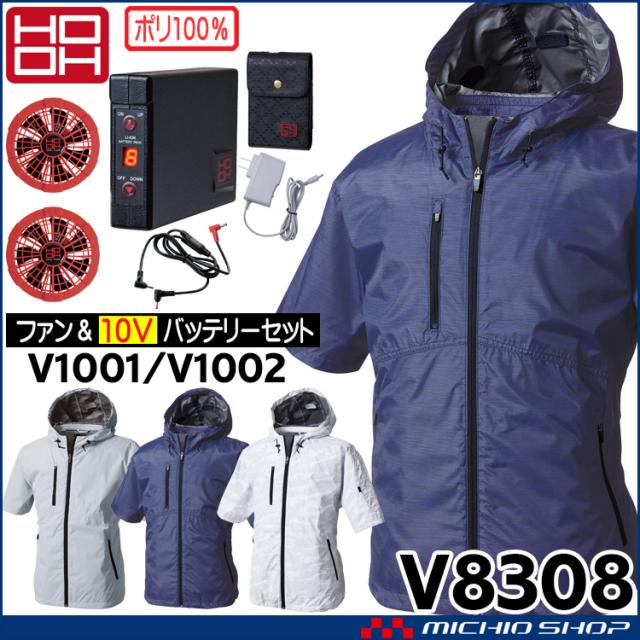 空調服 鳳凰 快適ウェア 村上被服 半袖フードジャケット・赤ファン・バッテリーセットV8308set