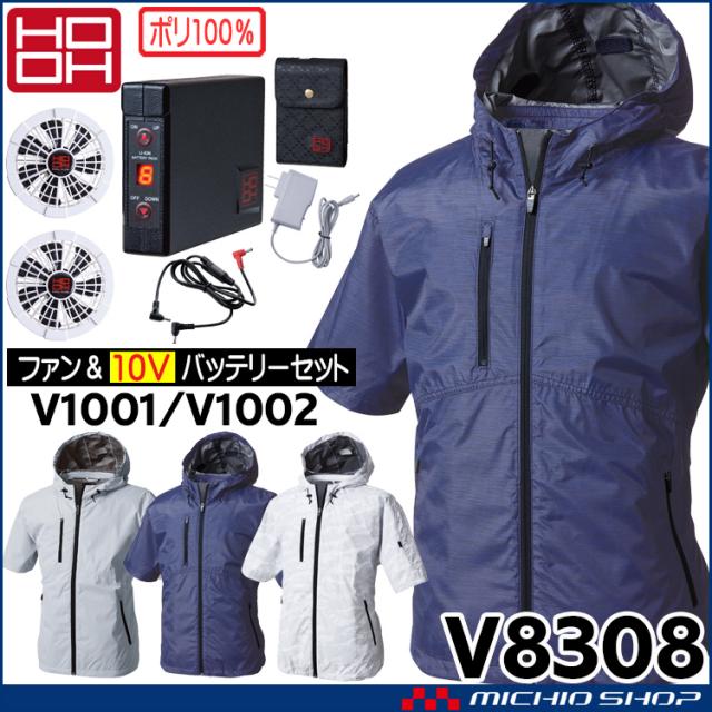 空調服 鳳凰 快適ウェア 村上被服 半袖フードジャケット・白ファン・バッテリーセットV8308set サイズ6L・8L