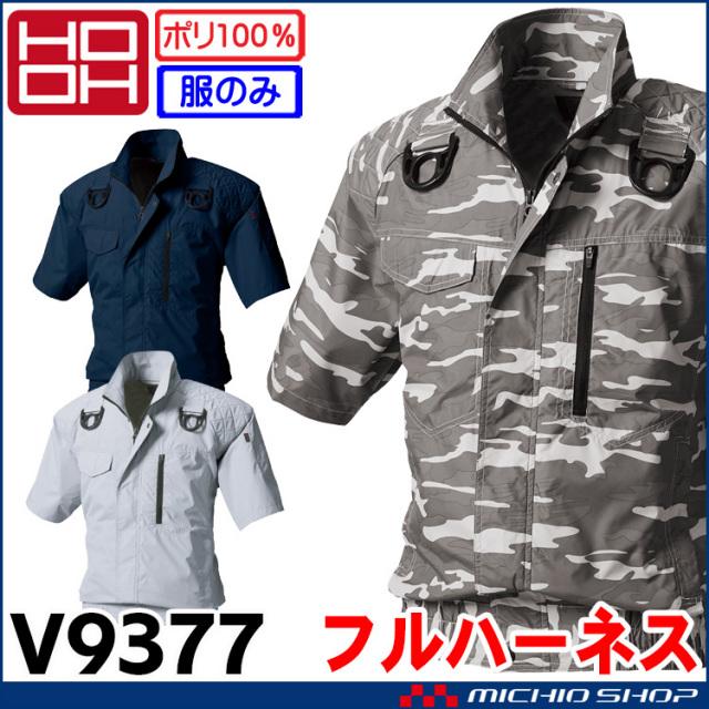 空調服 鳳凰 快適ウェア 村上被服 フルハーネス対応半袖ブルゾン(ファンなし) V9377