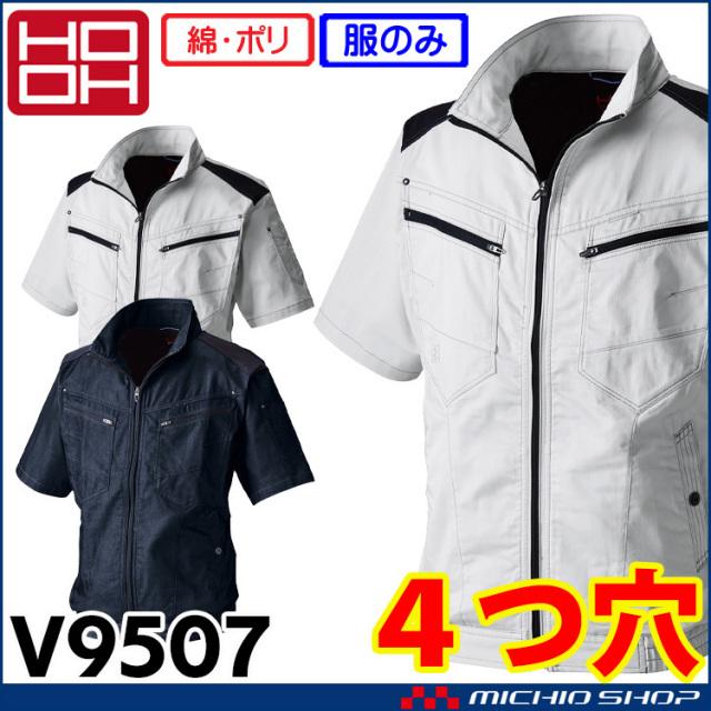 4つ穴空調服 HOOH 快適ウェア 村上被服 ストレッチ半袖ブルゾン(ファンなし) V9507