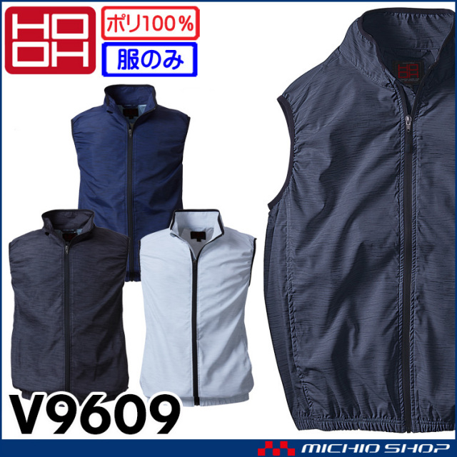 [超特価][在庫限り]空調服 鳳凰 快適ウェア 村上被服 ベスト(ファンなし) V9609
