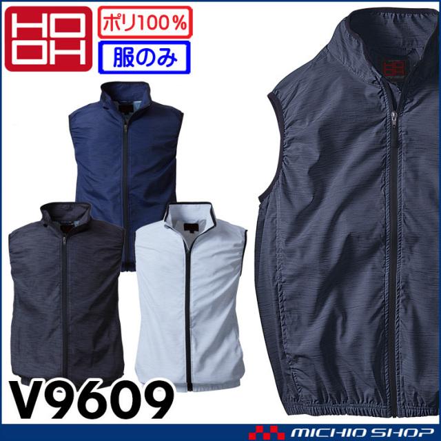 空調服 鳳凰 HOOH 快適ウェア 村上被服 ベスト(ファンなし) V9609