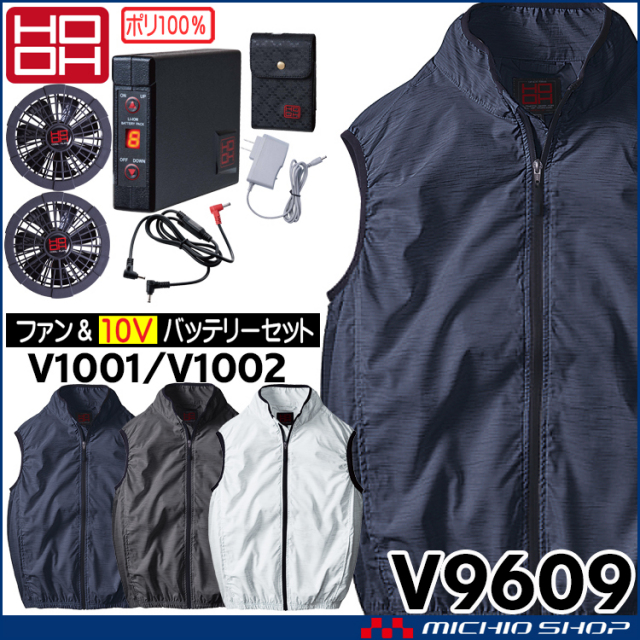 [超特価][在庫限り]空調服 鳳凰 快適ウェア 村上被服 ベスト・黒ファン・バッテリーセットV9609set