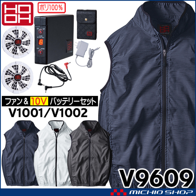[超特価][在庫限り]空調服 鳳凰 快適ウェア 村上被服 ベスト・白ファン・バッテリーセットV9609set