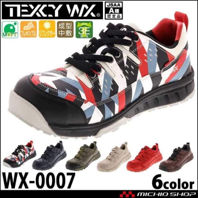 アシックス 商事 安全靴 TEXCY WX(テクシーワークス) 安全スニーカー WX-0007 ローカット