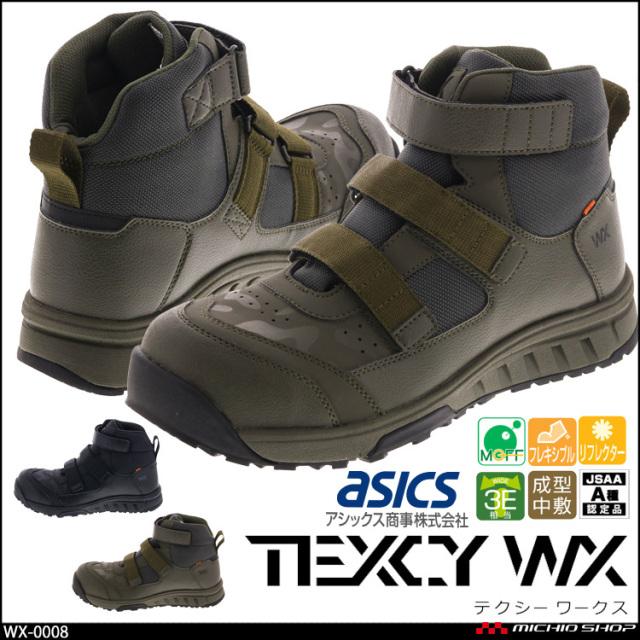 アシックス 商事 安全靴 マジックテープ TEXCY WX(テクシーワークス) 安全スニーカー ワークシューズ WX-0008 ハイカット