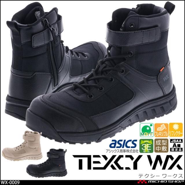 アシックス 商事 安全靴 ブーツカット TEXCY WX(テクシーワークス) 安全スニーカー ワークシューズ WX-0009 ハイカット