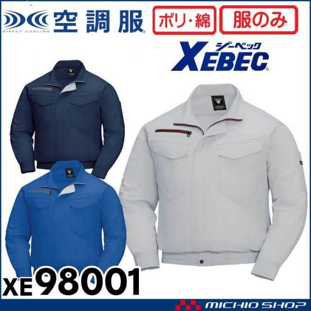 空調服 ジーベック XEBEC 長袖ブルゾン(ファンなし) XE98001