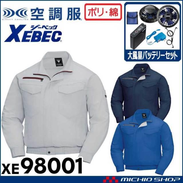 [6月上旬入荷先行予約]空調服 ジーベック XEBEC 長袖ブルゾン・大風量ファン・バッテリーセット XE98001 2020年新型デバイス