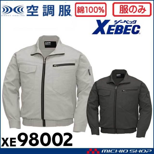 空調服 現場服 ジーベック XEBEC 長袖ブルゾン(ファンなし) XE98002